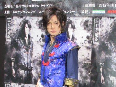 金爆・喜矢武豊「音楽やってなくてよかった!」初舞台初主演『ふしぎ遊戯』開幕