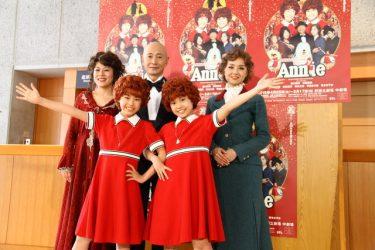 三田村邦彦がパパの顔に!みんなを元気にする30年目の『アニー』開幕