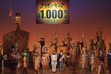 劇団四季『ライオンキング』日本公演 総入場者数1000万人を達成!