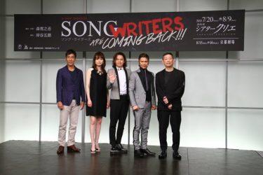 屋良朝幸「必ず再演すると思っていた!」ミュージカル『SONG WRITERS』製作発表