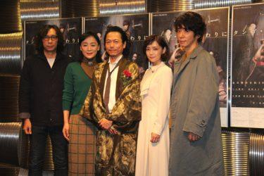 三上博史、倉科カナらが登壇!約30年ぶりの上演『タンゴ・冬の終わりに』記者会見