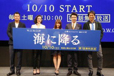 有村架純、井上芳雄が撮影エピソードを語る!『連続ドラマW 海に降る』完成披露4K試写会レポート