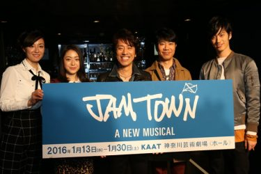 """筧利夫が""""ライブコンサート""""宣言!A NEW MUSICAL『JAM TOWN』制作発表レポート"""