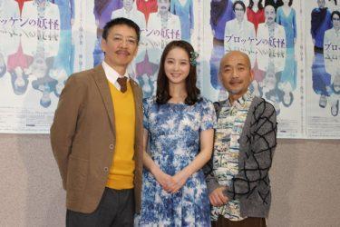 竹中直人&生瀬勝久が4年ぶり再タッグ!舞台『ブロッケンの妖怪』開幕