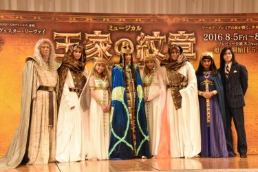 ミュージカル『王家の紋章』製作発表!浦井健治、山口祐一郎、宮野真守らが古代エジプトの衣装で登場!
