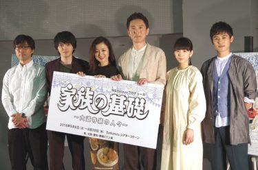 林遣都「夏帆さんに倒されないよう戦っていきます」 舞台『家族の基礎~大道寺家の人々~』製作発表会見レポート