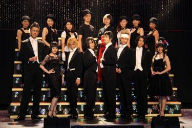 櫻井圭登、末原拓馬、三上俊らが歌い踊る極彩色の宴!歌謡倶楽部『艶漢』開幕