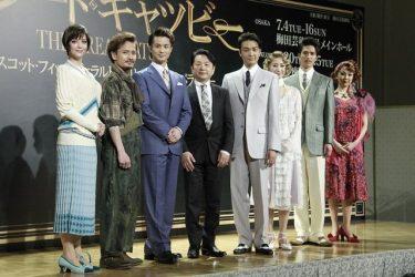 井上芳雄「日本のミュージカル界を支える重要な作品にしたい」ミュージカル『グレート・ギャツビー』製作発表記者会見