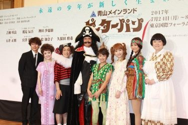藤田俊太郎を迎え大リニューアル!ミュージカル『ピーターパン』製作発表会見