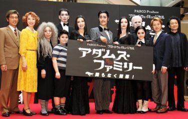 橋本さとしから観衆に「オブリガード!アリガート!」ミュージカル『アダムス・ファミリー』製作発表&楽曲披露イベント