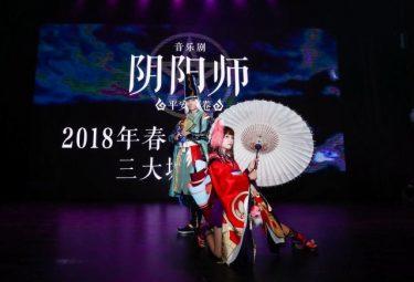 ミュージカル「陰陽師」中国にて製作発表!良知真次、伊藤優衣、佐々木喜英ら全キャストを発表