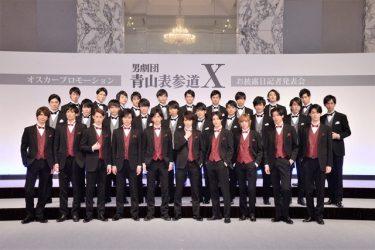 オスカー初の男性エンターテインメント集団「男劇団 青山表参道X」誕生!