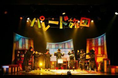 OFFICE SHIKA REBORN『パレード旅団』公演レポート!菜月チョビが蘇らせる鴻上尚史ワールド