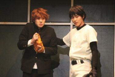 西銘駿主演!舞台『おおきく振りかぶって』開幕「猪野広樹くんは最高のバッテリー」