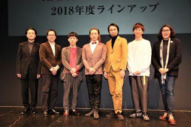 白井晃、芸術表現が「恒常的に同期している場所でありたい」2018年度 KAAT神奈川芸術劇場ラインアップ発表