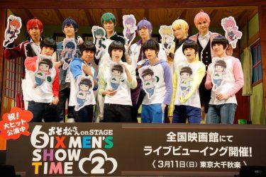 舞台『おそ松さん on STAGE ~SIX MEN'S SHOW TIME 2~』東京公演開幕!高崎翔太「待ってました感をひしひしと」