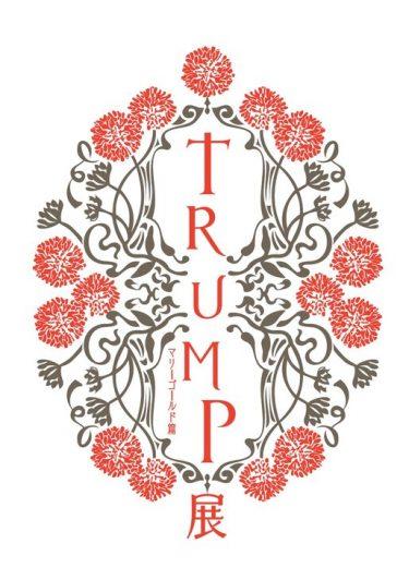 『TRUMP展 マリーゴールド篇』開催!舞台写真&衣裳展示で末満健一の世界を再現