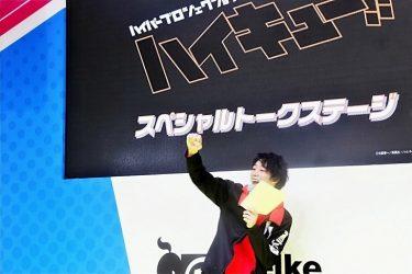 演劇「ハイキュー!!」〝東京の陣〞に向けて宣戦布告!「ジャンフェス」ネルケトークステージをレポート