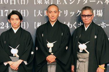 市川海老蔵、三宅健の第一印象は「モテるんだろうな」六本木歌舞伎第3弾『羅生門』製作発表会見