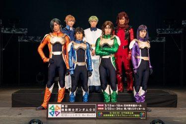 「俺が、俺たちが、ガンダムだ!」橋本祥平らによるシリーズ初の舞台化『機動戦士ガンダム00』レポート