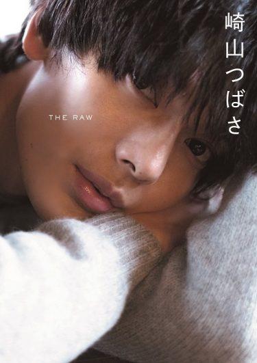 """崎山つばさのセカンド写真集「THE RAW」発売決定!ロケは奄美大島で見せた""""生""""の顔"""