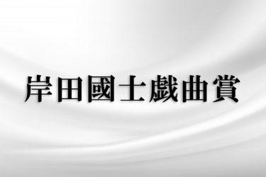 松原俊太郎の戯曲「山山」が受賞!第63回岸田戯曲賞選考結果発表