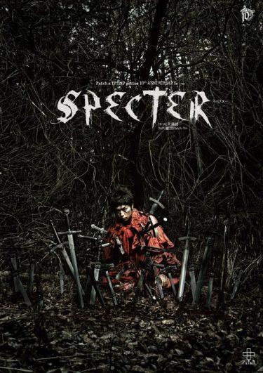 劇団Patch×TRUMP『SPECTER』4年ぶりの再演スタート!DVDは10月16日発売