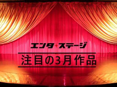 【劇場へ行きたい!】3月のおすすめ舞台ピックアップ