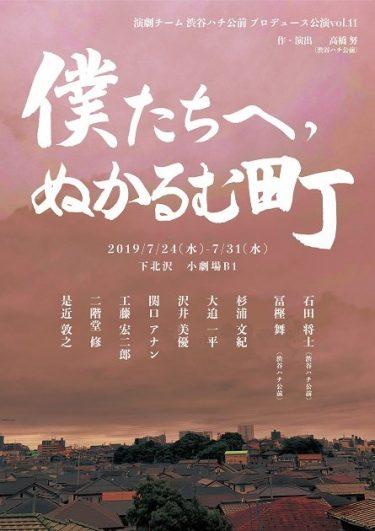 演劇チーム渋谷ハチ公前『僕たちへ、ぬかるむ町』7月24日より上演