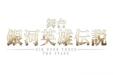 舞台『銀河英雄伝説』~第三章~永田聖一朗、小早川俊輔らキャスト&日程公開