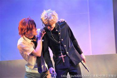 『トワイライト・ミュージカル ZONE-00 満月』舞台写真&コメント到着