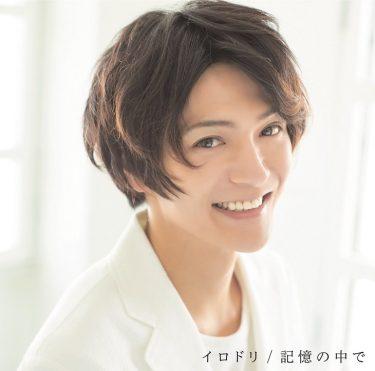 上田堪大1stシングル「イロドリ/記憶の中で」7月27日アーティストデビュー