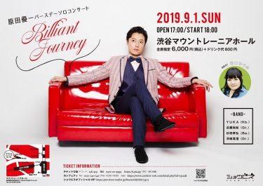 原田優一、2年ぶりのソロコンサートを東京&名古屋で開催