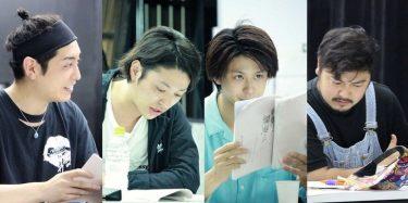 鈴木裕美、4人の俳優と「辿り着けるところへ」舞台『絢爛とか爛漫とか』顔合わせレポート