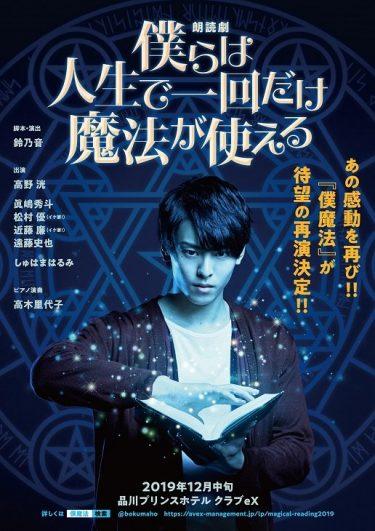 高野洸、眞嶋秀斗、しゅはまはるみらで朗読劇『僕らは人生で一回だけ魔法が使える』再演