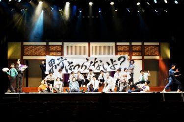 男子高校生たちのちょっとおバカな青春が幕を開く!舞台『男子はつらくないよ??』公演レポート