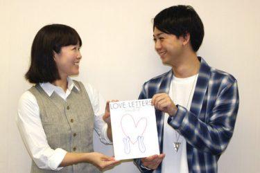 【動画】『ラヴ・レターズ LOVE LETTERS』出演の柳下大&イモトアヤコからメッセージ!