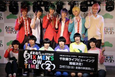 【動画】舞台「おそ松さん on STAGE ~SIX MEN'S SHOW TIME 2~」公開記者会見ダイジェスト