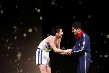 【動画】『光より前に~夜明けの走者たち~』プレビュー公演ダイジェスト