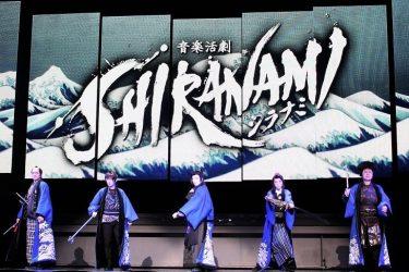【動画】音楽活劇『SHIRANAMI』公開ゲネプロ