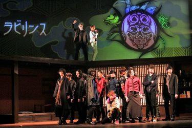 【動画】舞台『桃源郷ラビリンス』公開ゲネプロ