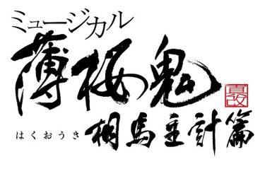 薄ミュ新章へ!ミュージカル『薄桜鬼 真改』相馬主計 篇を2020年4月に
