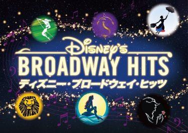 『ディズニー・ブロードウェイ・ヒッツ』日本再演決定!ディズニー史上最高の歌声を堪能