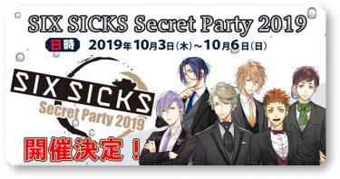 人気ブラウザゲーム「SIX SICKS」がB2takes!!とコラボ!演劇×謎解きリアルイベントに