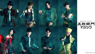 和田琢磨主演『五右衛門マジック』メインキャスト6名のソロビジュアル公開