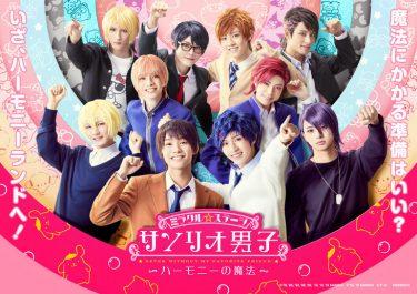 ミラクル☆ステ―ジ『サンリオ男子』第2弾キービジュアルに関東・関西・九州のサンリオ男子が大集合