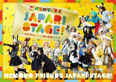 もうすぐ冒険の始まりだ~!!舞台けものフレンズ『JAPARI STAGE!』メインビジュアル公開