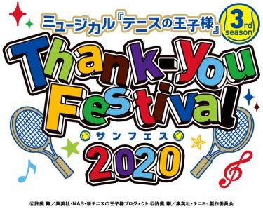 テニミュ3rdシーズンをキャストと振り返るトークイベント「Thank-you Festival 2020」開催