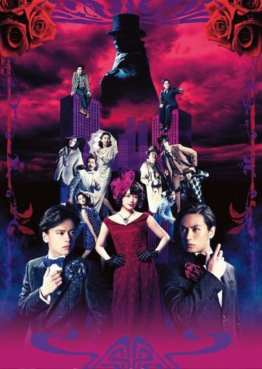 ミュージカル『怪人と探偵』WOWOWにて12月放送