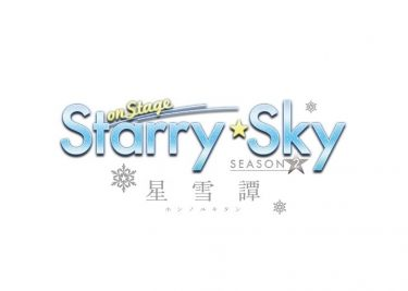 『Starry☆Sky on STAGE』SEASON2に佐川大樹、綾切拓也、輝海ら出演